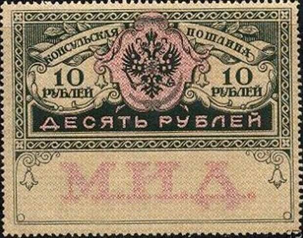 «Керенки». Казначейские знаки Временного правительства