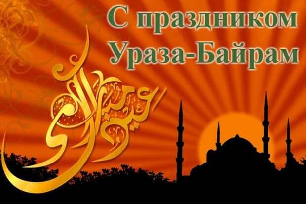 Владимир Путин поздравил российских мусульман с праздником Ураза-байрам