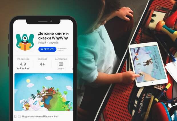 Как приобщить современного ребенка к книгам в привычном ему интерактивном формате: обзор приложения WhyWhy