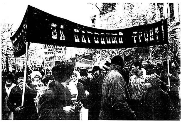 Антисоветский террор «Белого креста» в 1989-90 годы