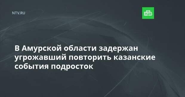 В Амурской области задержан угрожавший повторить казанские события подросток