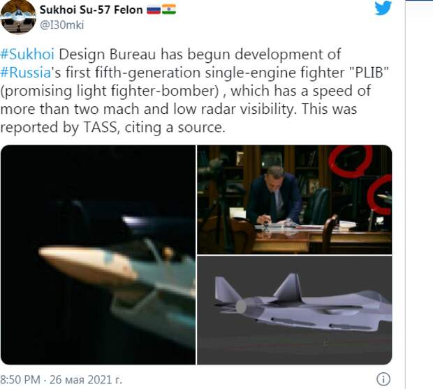 Таинственный российский истребитель заинтриговал американских экспертов