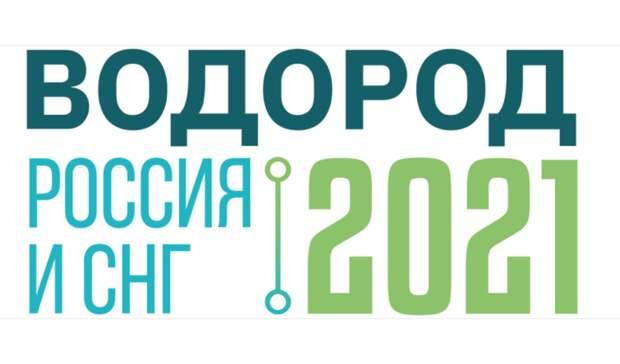 Более 200 руководителей предприятий попроизводству водорода России истран СНГ соберёт международная конференция ивыставка «Водород Россия иСНГ»