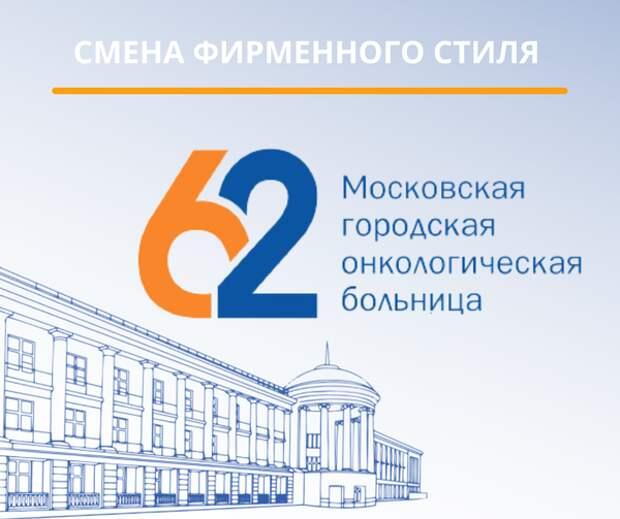 Онкобольница №62 в Старопетровском проезде обновила логотип к своему 62-летию