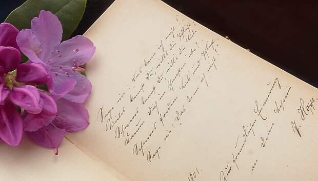 Поэтический вечер пройдет в Подольске 2 марта