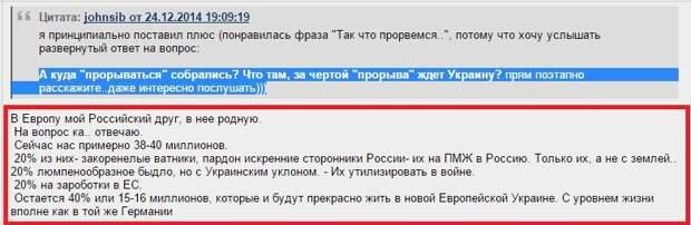 Как обустроить Украину