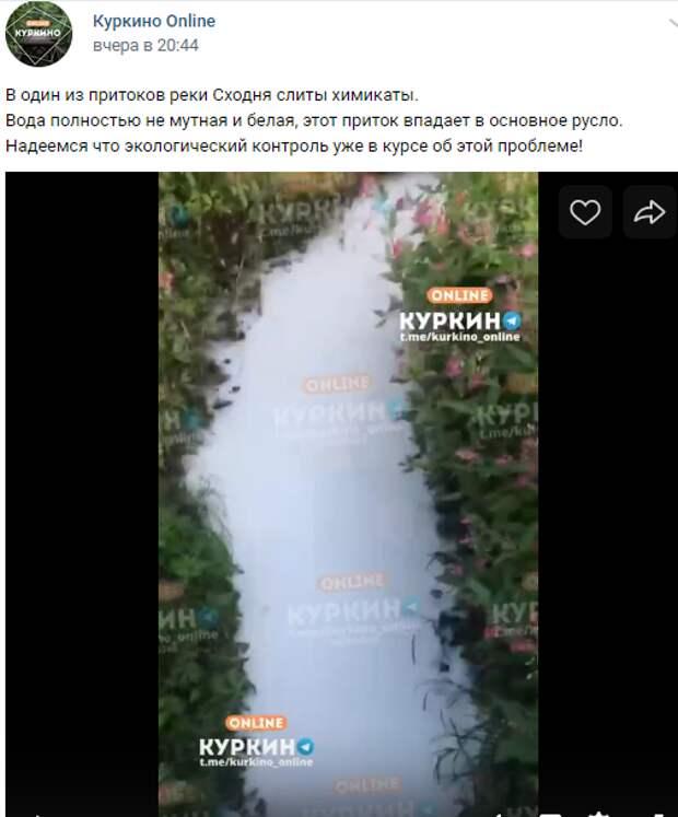 Молочный цвет реки Сходни испугал жителей Куркина
