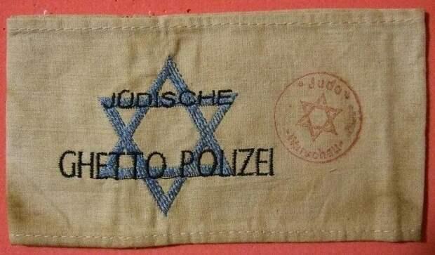 Нарукавная повязка еврейской полиции.