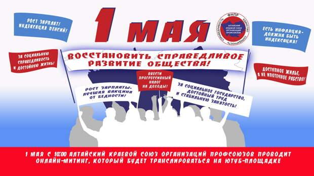 Алтайский крайсовпроф 1 мая проведет онлайнмитинг
