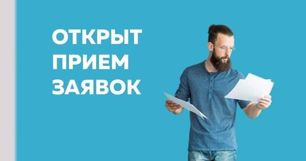 Стартовал прием заявок на участие в московском акселераторе сериальных проектов