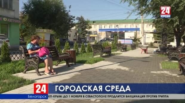 В Крыму реализуют проект «Формирование современной городской среды»