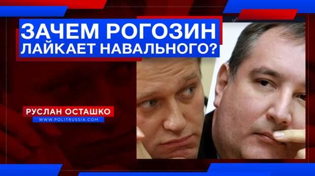Зачем Рогозин читает похвалы Навального запуску ракеты «Ангара»?
