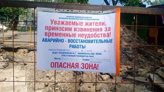 В Анадырском проезде МОЭК проводит аварийные работы