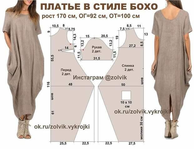 Выкройка платья в стиле бохо 1