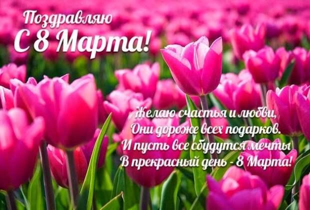 Поздравляю женщин с 8 марта!
