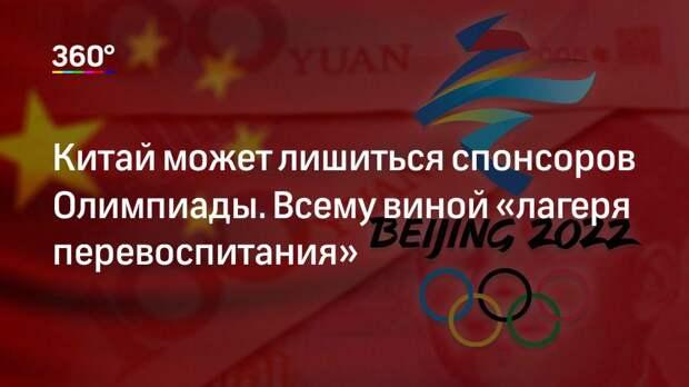 Китай может лишиться спонсоров Олимпиады. Всему виной «лагеря перевоспитания»