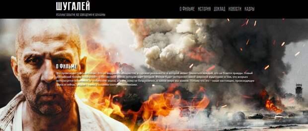 Надоели избитые фильмы по праздникам? Посмотрите российскую кинопремьеру «Шугалей», не пожалеете