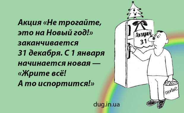 http://dug.in.ua/wp-content/uploads/2016/12/aktsiya-31.jpg
