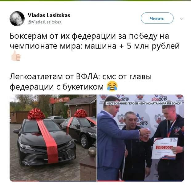 Подарок за победу на ЧМ
