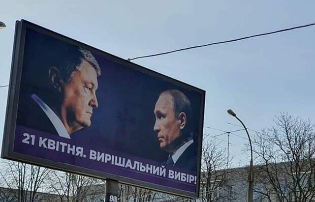 Один из тех самых знаменитых билбордов на выборах президента Украины. Люди тогда выбрали Путина.