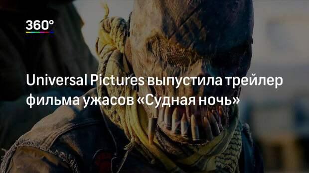 Universal Pictures выпустила трейлер фильма ужасов «Судная ночь»