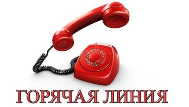 Управление Росреестра по Московской области проведет горячую линию в четверг