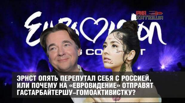 Эрнст опять перепутал себя с Россией, или Почему на «Евровидение» отправят гастарбайтершу-гомоактивистку?