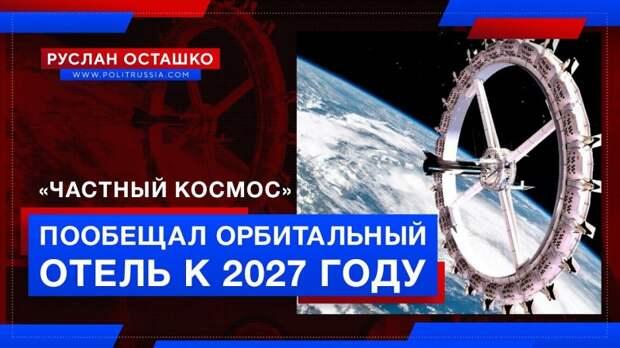 «Частный космос» пообещал «первый орбитальный отель» к 2027 году