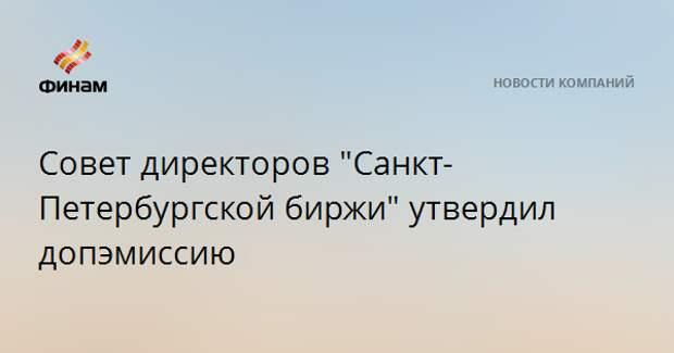 """Совет директоров """"Санкт-Петербургской биржи"""" утвердил допэмиссию"""