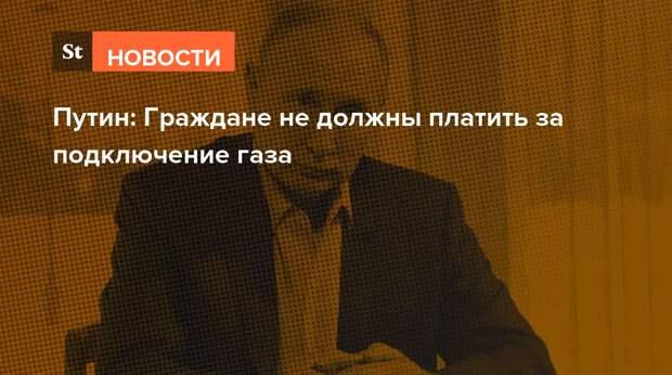 Путин: Граждане не должны платить за подключение газа