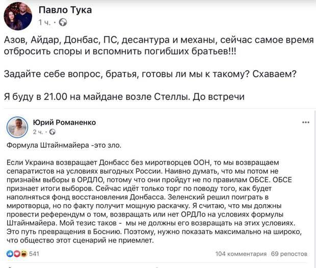 Юлия Витязева: Если бы украинцы хотели остановить войну на Донбассе