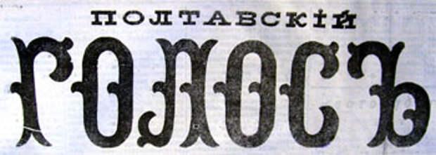 Полтавский Голос