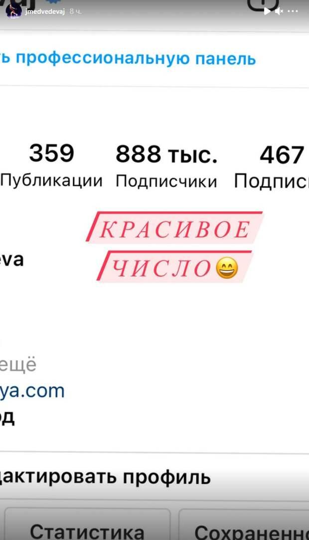 «Красивое число». Медведева оценила количество своих подписчиков в инстаграме