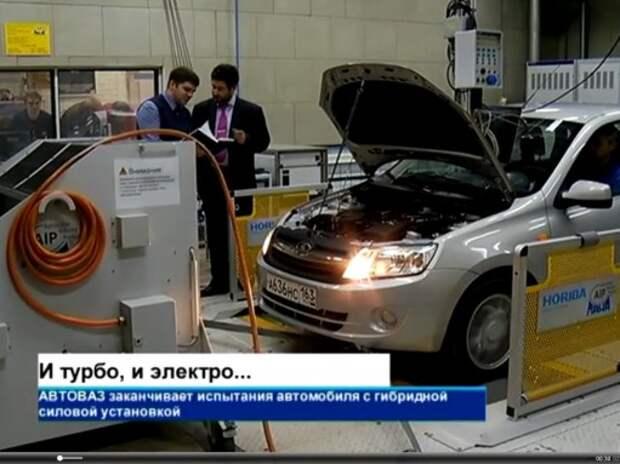 АВТОВАЗ тестирует Lada Granta c гибридом