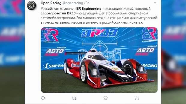 Тимати и Валерия поучаствовали в презентации нового гоночного автомобиля BR03