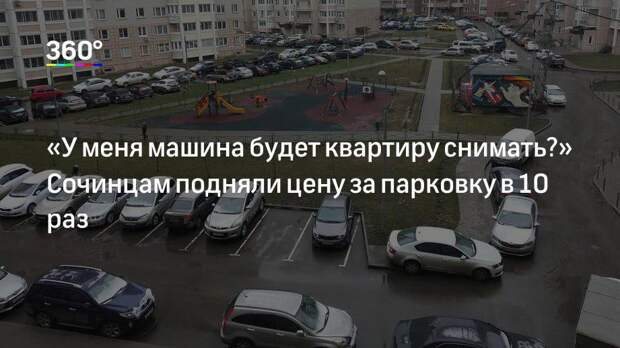 «У меня машина будет квартиру снимать?» Сочинцам подняли цену за парковку в 10 раз