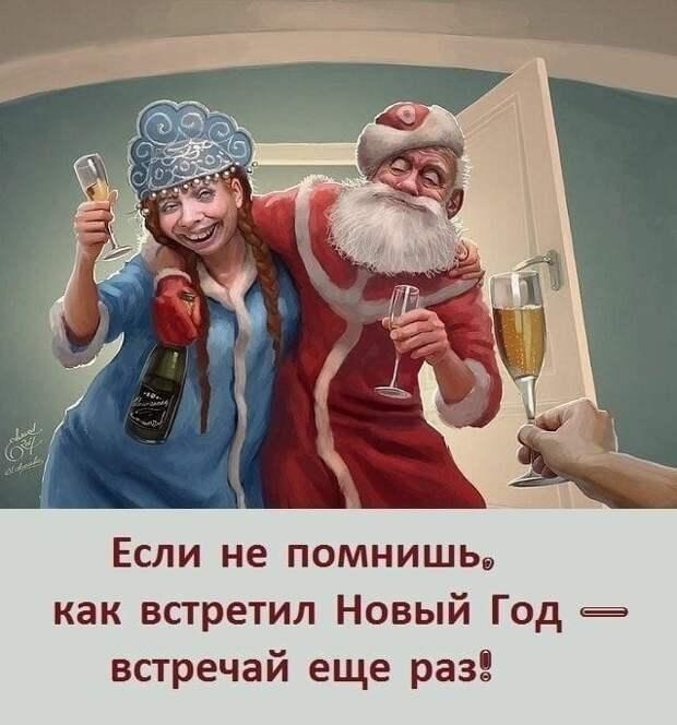 - Дорогой Дедушка Мороз!  На прошлый Новый год я просила у тебя парня...