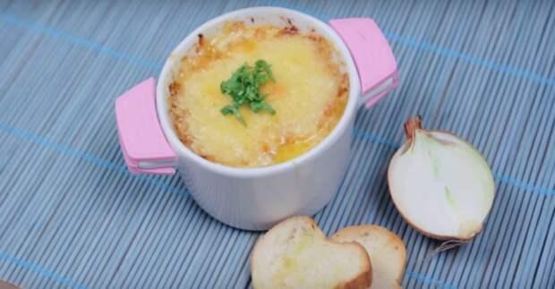 Ароматный французский луковый суп