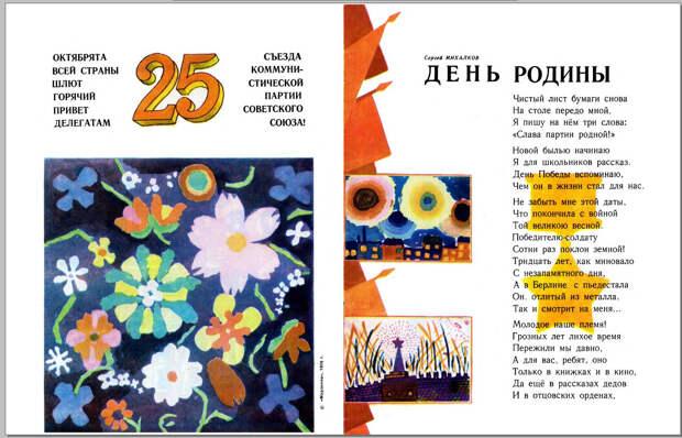 Страшная пропаганда в журнале «Мурзилка».