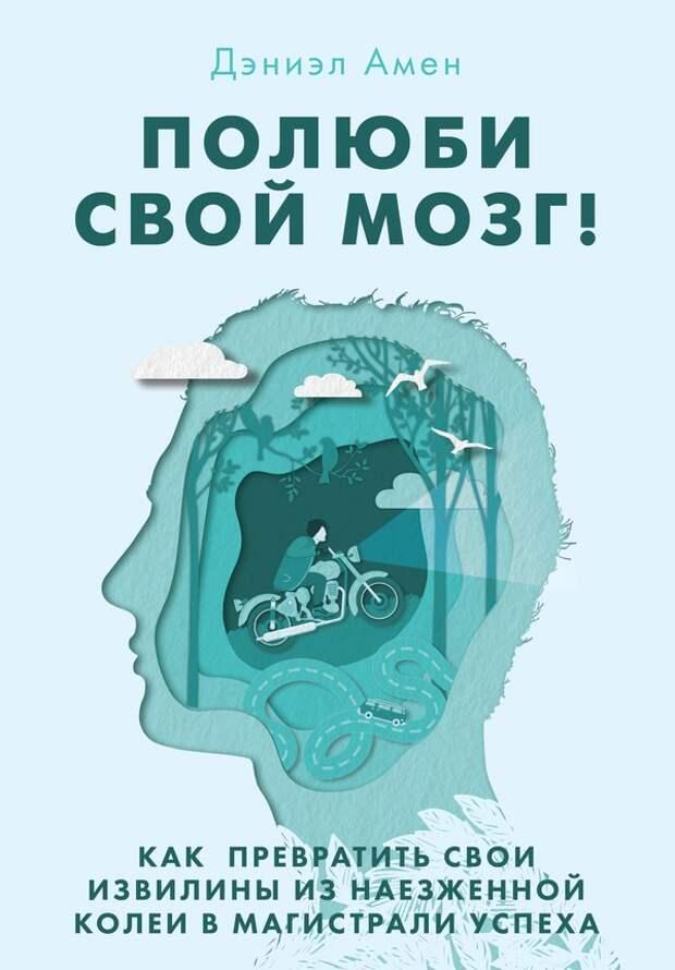 Амен Дэниэл: «Полюби свой мозг»