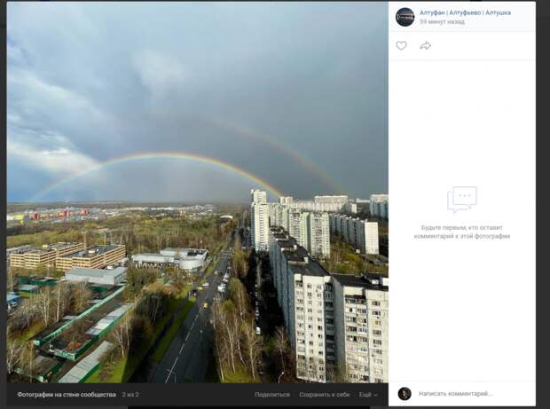 Фото дня: «радужный мост» протянулся над Алтуфьево