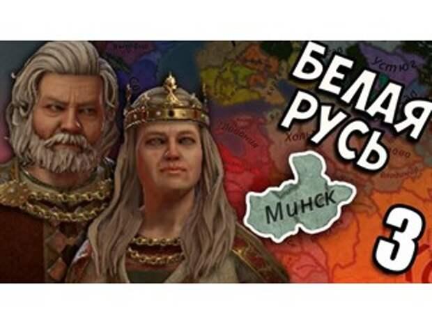 Ликвидировать Брата-2: «Без Белой Руси Русь Великая перестанет быть империей»