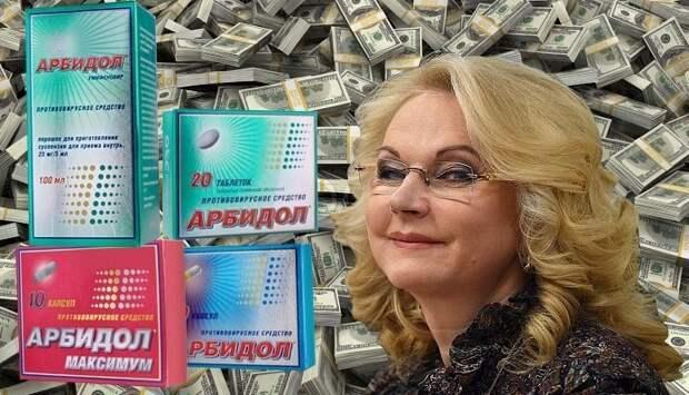 Почему Татьяну Голикову называют матерью российской коррупции и «Мадам арбидол»