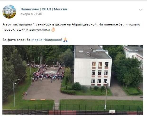 Фотокадр: школьная линейка для первоклашек на Абрамцевской