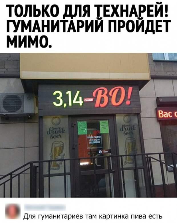 Владикавказ - город математиков, любящих пиво