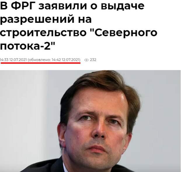 "Как ""Блохер"" остановит Севпоток-2"