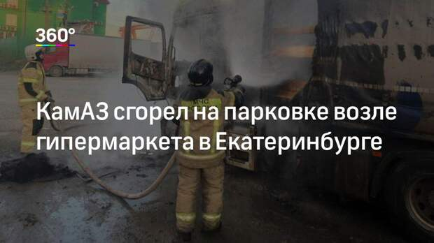КамАЗ сгорел на парковке возле гипермаркета в Екатеринбурге