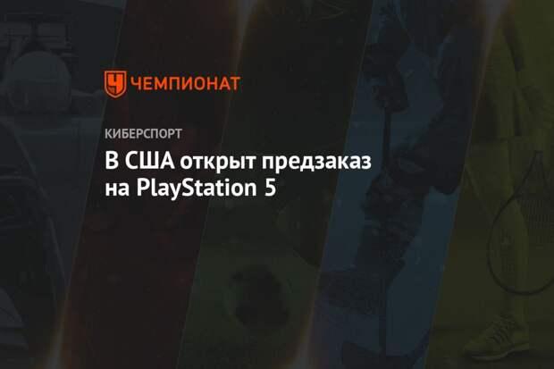 В США открыт предзаказ на PlayStation 5