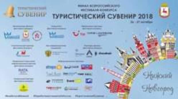 Финалисты фестиваля-конкурса «Туристический сувенир» 2018  определены