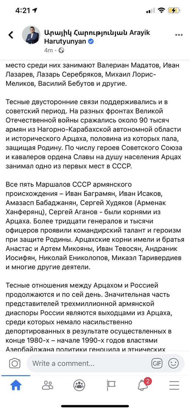 Письмо Арутюняна Путину